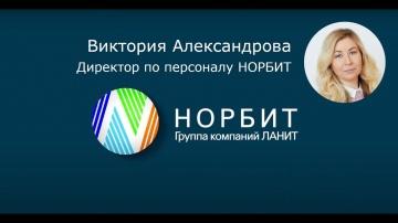 НОРБИТ: С Днём рождения, НОРБИТ! Интервью с директором по персоналу Викторией Александровой. - видео