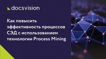 Docsvision: Как повысить эффективность процессов СЭД с использованием технологии Process Mining