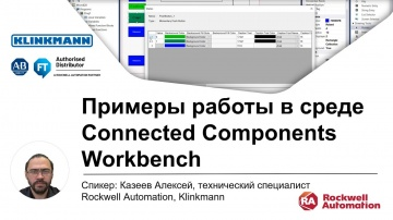 Klinkmann: примеры работы в среде Connected Components Workbench от Rockwell Automation