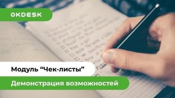 Okdesk: Чек-листы в helpdesk системе. Веб версия и мобильное приложение - видео