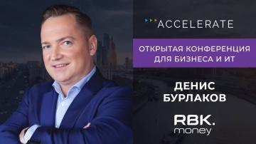 Террасофт: ДЕНИС БУРЛАКОВ. Эволюционный подход в развитии бизнеса