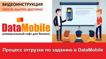 СКАНПОРТ: DataMobile: Урок №11. Отгрузка по заданию с помощью DataMobile