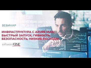SoftwareONE: Инфраструктура с Azure IaaS: быстрый запуск, гибкость, безопасность, низкие расходы - в
