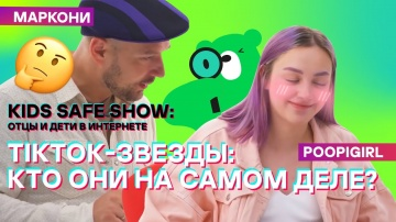 Kaspersky Russia: Kids Safe Show: Отцы и дети в интернете   Владимир Маркони и Poopigirl часть 2 - в