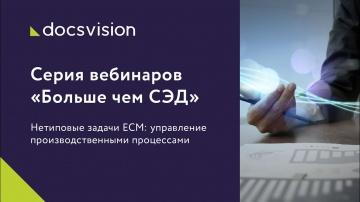 ДоксВижн: Нетиповые задачи ЕСМ: управление производственными процессами - видео