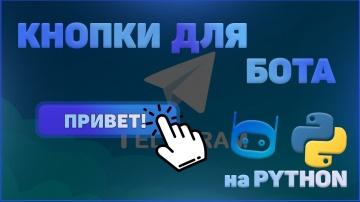 PYTHON: inline кнопки и изменение сообщений PyTelegramBotAPI - видео