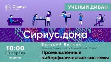 Сириус. Дома: Промышленные киберфизические системы - видео