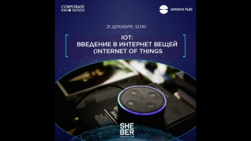 Разработка iot: IoT: Введение в Интернет вещей (Internet of Things) - видео