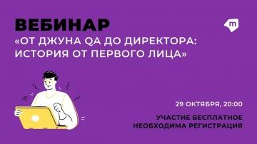 """DevOps: Вебинар """"От Junior до директора история от первого лица"""" - видео"""
