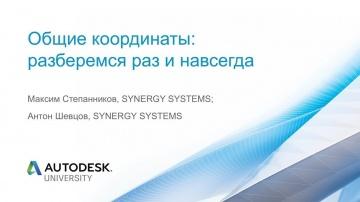 Autodesk CIS: Общие координаты разберемся раз и навсегда