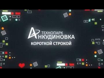 Технопарк «Анкудиновка»: Дайджест новостей от 27.10