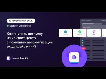 Voximplant: Как снизить нагрузку на КЦ с помощью автоматизации входящей линии? - видео