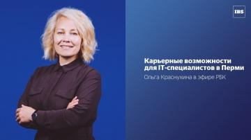 IBS: Карьерные возможности для IT-специалистов в Перми. Ольга Краснухина в эфире РБК