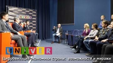 Цифровизация: Цифровизация экономики страны: возможности и миражи - видео