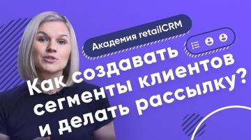 RetailCRM: Как создавать сегмент клиентов и делать рассылку - видео
