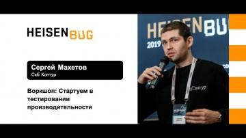 Heisenbug: Сергей Махетов — Воркшоп (часть 2): Стартуем в тестировании производительности - видео