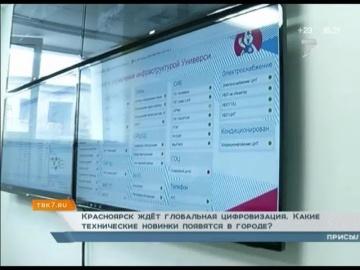 Цифровизация: Красноярск ждёт глобальная цифровизация. Какие технические новинки появятся в городе?