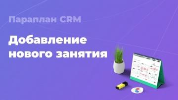 CRM: Добавление нового занятия - Параплан CRM - видео