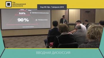 Expo-Link: Защита от целенаправленных кибератак: вводная дискуссия на Код ИБ 2019 | Уфа