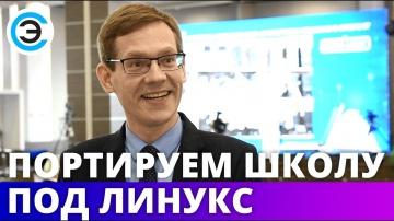 soel.ru: Портируем школу под Линукс. Денис Давыдов, ГБОУ СОШ № 416, Санкт-Петербург - видео