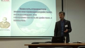 Часть2. Пути к совершенству. Lean+ITSM. Антон Алексеев, itSMF Russia