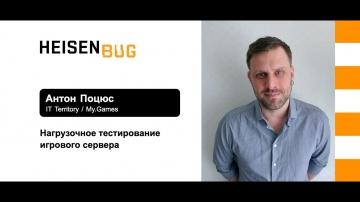 Heisenbug: Антон Поцюс — Нагрузочное тестирование игрового сервера - видео