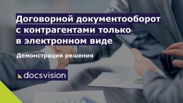 Docsvision: Демонстрация решения «Договорной документооборот с контрагентами»