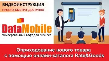 СКАНПОРТ: DataMobile: Урок №14. Оприходование нового товара с помощью онлайн-каталога Rate&Goods и D