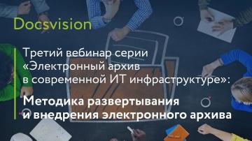 Docsvision: Методика развертывания и внедрения электронного архива