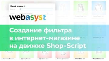Webasyst: Создание фильтра в интернет-магазине Shop-Script - видео
