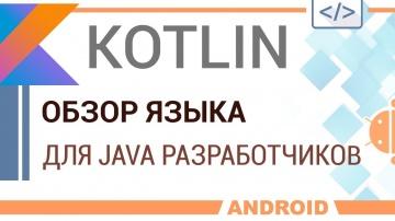 Kotlin: Обзор языка для Java разработчиков. - видео