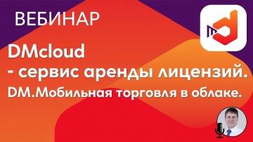 СКАНПОРТ: DMcloud - сервис аренды лицензий. DM.Мобильная торговля в облаке.