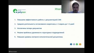 Docsvision: Истории успеха с Docsvision: проект в фармацевтической компании «Полисан»