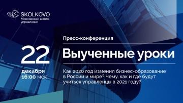 Выученные уроки: Как 2020 год изменил бизнес-образование в России и мире?