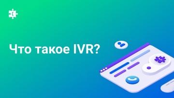 Voximplant: Что такое IVR и как он может помочь бизнесу? - видео