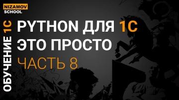 Разработка 1С: PYTHON ДЛЯ 1C — ЭТО ПРОСТО. ЧАСТЬ 8 - видео