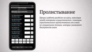 CDC | АСУМТ | Интерфейс
