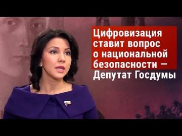 Цифровизация: Цифровизация ставит вопрос о национальной безопасности — депутат Госдумы - видео
