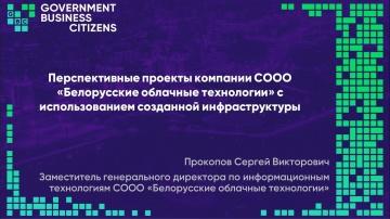 ЦОД: Прокопов Сергей - Перспективные проекты компании Биклауд с использованием созданной инфраструкт