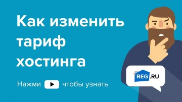 REG.RU: Как изменить тариф хостинга - видео