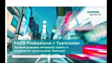 PLM: Проектирование печатной платы и управление проектными данными - видео