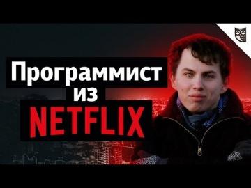 LoftBlog: Веб-разработчик Netflix: Инструментарий, собеседование, Chrome Dev Tools Protocol - видео