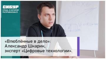 Цифровизация: «Влюблённые в дело»: Александр Шкарин, эксперт «Цифровые технологии». - видео