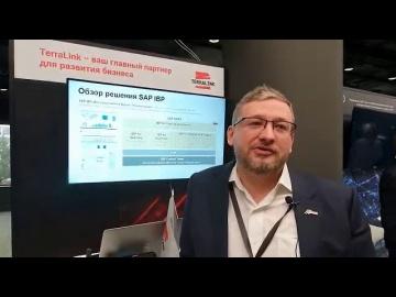"""TerraLink: SAP Бизнес Кампус 2019: ГК """"АЛВИСА"""" - видео"""