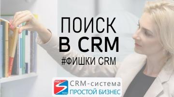Простой бизнес: Работа с CRM
