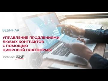 SoftwareONE: Управление продлениями любых контрактов с помощью PyraCloud - видео