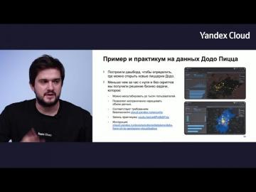 Yandex.Cloud: Yandex DataLens для быстрого анализа и визуализации данных - видео