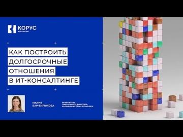 КОРУС Консалтинг: Мария Бар-Бирюкова: Как построить долгосрочные отношения в ИТ-консалтинге - видео