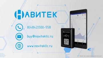 Навитек: Bluetooth счетчик посетителей