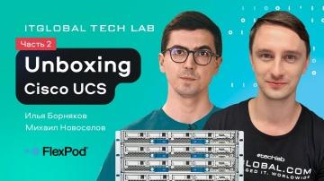 ITGLOBALCOM: Cisco UCS - анбоксинг, установка и настройка